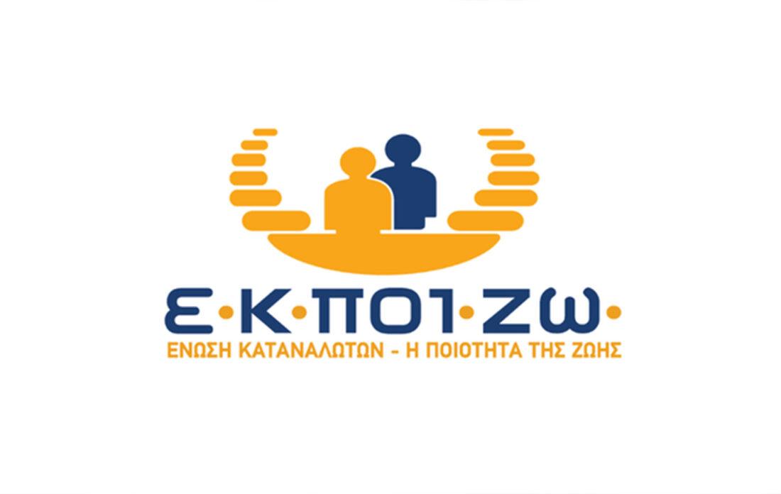 logo ekpoizo